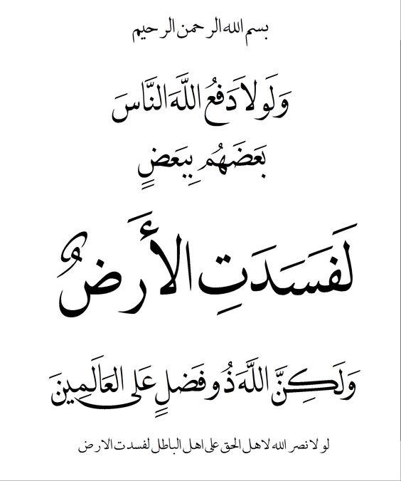 قبس 52 و ل و لا د ف ع الل ه الن اس ب ع ض ه م ب ب ع ض قناة بينات الفضائية